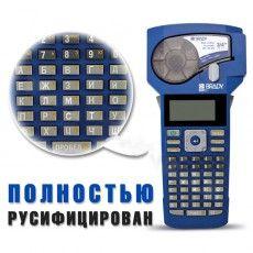 Bmp21 Brady портативный термотрансферный принтер (русифицированный принтер)