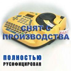 Портативный термотрансферный принтер этикеток IDXPERT Brady.