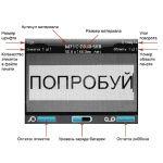 Высокоинформативный дисплей принтера BMP71 для визуального представления требуемой маркировки.